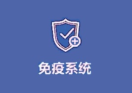 Wise Nutrition 免疫系统