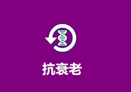Wise Nutrition 抗衰老 抗老化