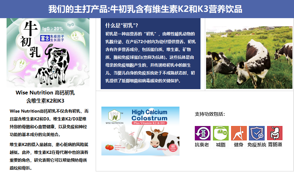 Wise Nutrition High Calcium Colostrum with K2 and K3 高钙牛初乳含K2和D3简介