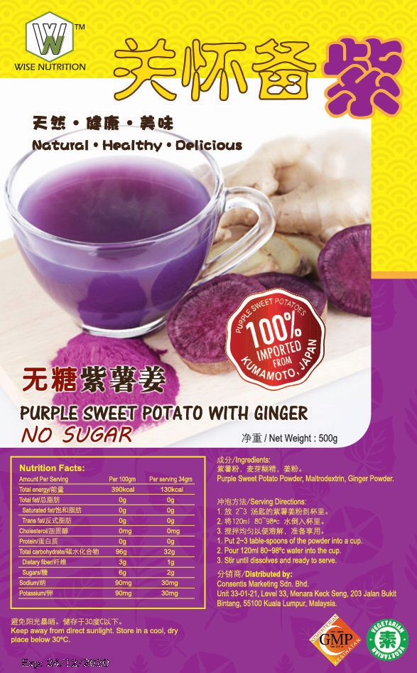 Wise Nutrition 关怀备紫健康饮料