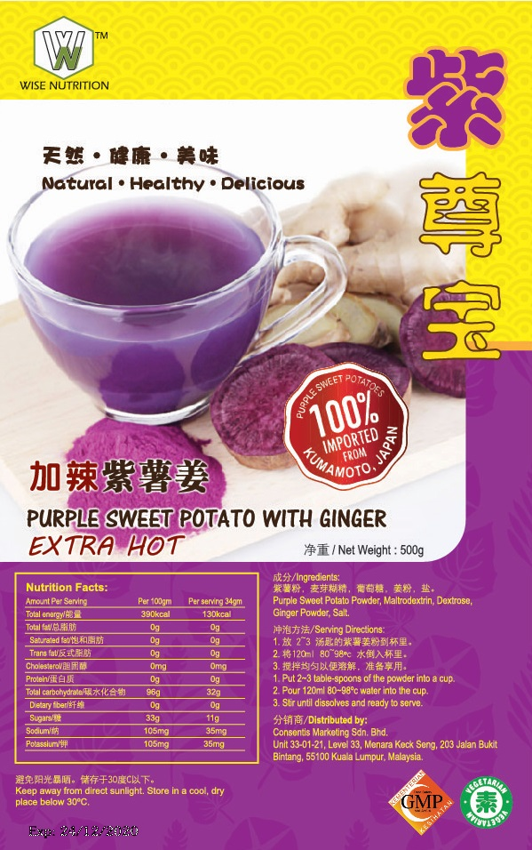 Wise Nutrition 紫尊宝健康饮料